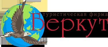 http://berkut-tour.ru